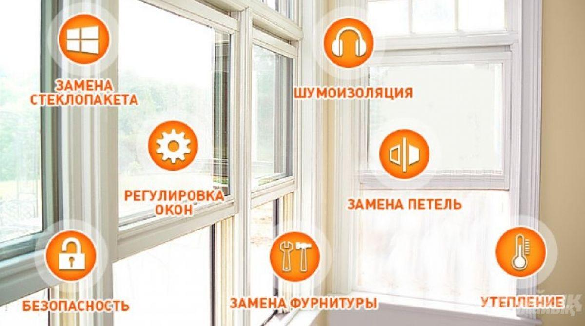 Ремонт стеклопакетов, ремонт окон и дверей.